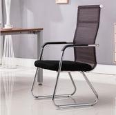 電腦椅辦公椅會議椅座椅家用麻將椅靠背簡約椅網椅弓形椅子igo 貝兒鞋櫃