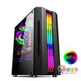 主機箱 台式電腦機箱RGB燈光大側透電競游戲水冷主機機箱T 2色