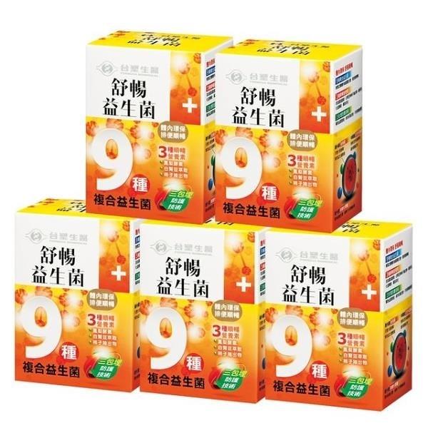 【南紡購物中心】【台塑生醫】舒暢益生菌(30包入/盒) 5盒