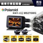 【Polaroid】寶麗萊MS276WG 蜂鷹夜視雙鏡機車行車記錄器*WiFi即時傳輸/前後SONY感光元件*送32G