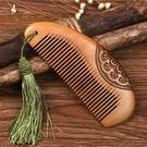 天然桃木梳子整木實木雕花節日禮物有檀木梳頭梳防靜電脫發按摩梳
