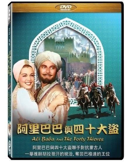 阿里巴巴與四十大盜 DVD(購潮8)