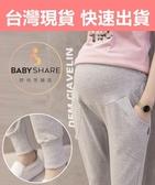 BabyShare時尚孕婦裝【KR0101】超好穿孕婦棉褲 可調節式腰圍 孕婦褲 孕婦裝 加大尺碼 托腹褲