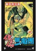傀儡馬戲團(42)