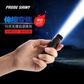 LED迷你變焦強光手電筒超亮遠射可充電家用超小袖珍便攜多功能【雙12聖誕交換禮物】