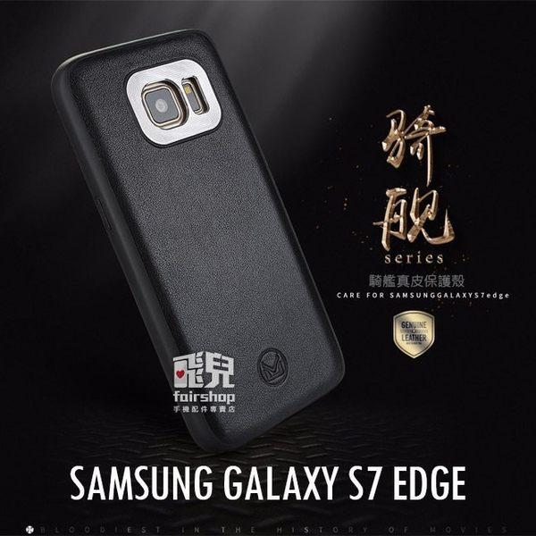 【妃凡】奢華時尚 卡來登 三星 S7 Edge 騎艦系列保護殼 保護套 保護殼 手機殼 手機套 G935F (KA)