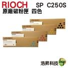 【四色一組 ↘10990元】RICOH SP C250S 原廠碳粉匣 適用SP-C261DNw SP-C261SFNw