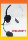 國洋TENTEL K-761 電話耳機...