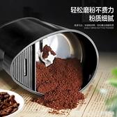 電動磨豆機家用小型咖啡豆研磨機不銹鋼打粉機 YTL 年終大促