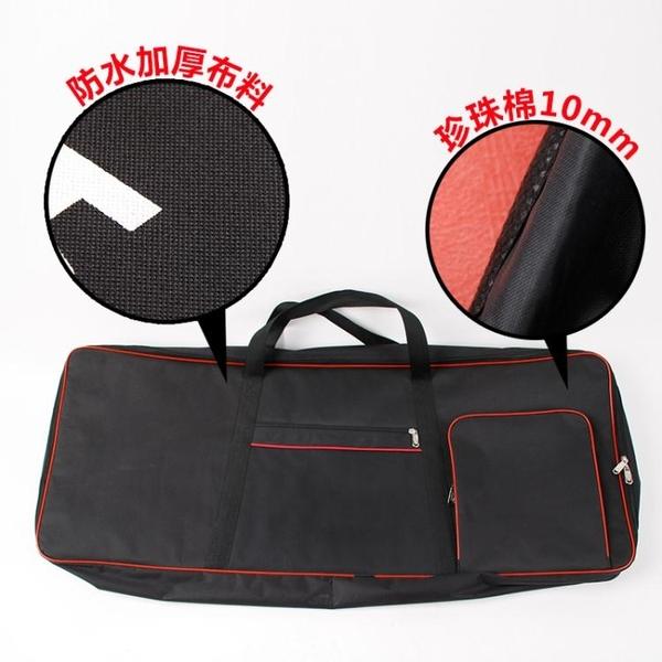 樂器包通用電子琴包61鍵加厚防水防震琴包琴袋琴套可後背背可提LX交換禮物