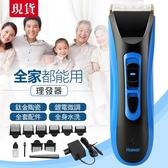 (現貨)理髮器 電推剪 成電動電推剪 全身防水 嬰兒兒童理髮器 理髮套裝 【雙十二狂歡】