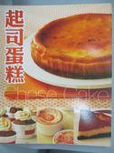 【書寶二手書T8/餐飲_QEC】起司蛋糕_信太康代, 藍嘉楹