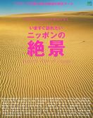 發現日本旅遊魅力全解析:日本絕景探訪特選