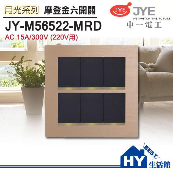 中一電工 月光系列 鋁合金屬拉絲面板 JY-M56522-MRD 月光摩登金 二聯六開關 220V用