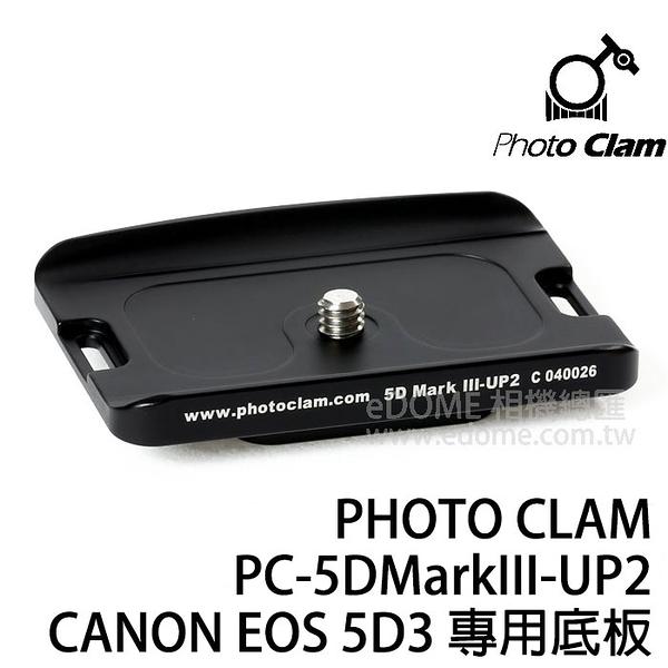 PHOTO CLAM PC-5D Mark III-UP2 底板 快拆板 (24期0利率 免運 捷新貿易公司貨) CANON 5D3 專用