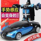 變形遙控汽車金剛機器人無線遙控車 兒童玩具車男孩