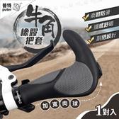 普特車旅精品【BM0070】對裝自行車牛角把套 肉球握把 腳踏車握把 橡膠把套 上提式副把 騎行把套