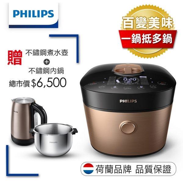 贈不鏽鋼煮水壺+原廠不鏽鋼內鍋★ 飛利浦 PHILIPS 雙重脈衝智慧萬用鍋 HD2195