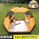 戶外帳篷防暴雨全自動3-4人5-8人露營防曬加厚雙層雙門六角蒙古包MBS『「時尚彩紅屋」