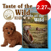 海陸饗宴Taste of the Wild 阿帕拉契鹿肉鷹嘴豆 愛犬專用 2.27Kg