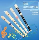 奇美高音德式八孔六孔豎笛學生兒童成人初學零基礎6孔8孔笛子樂器 歐韓流行館
