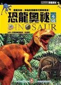 (二手書)恐龍奧秘一本通(新版)