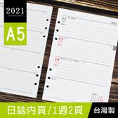 珠友 BC-60257 2021年A5/25K/6孔年度日誌內頁/傳統工商手冊(1週2頁/左四右三)-補充內頁