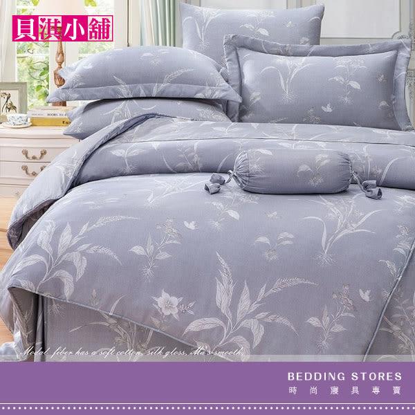 【貝淇小舖】TENCEL 頂級100%天絲《尋秘》加大雙人七件式床罩組