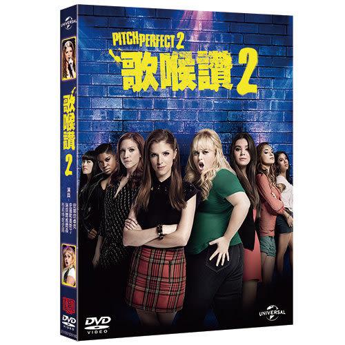 歌喉讚2 DVD (購潮8)