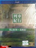 【停看聽音響唱片】列車紀行 - 北海道