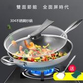 304蜂窩不沾鍋不銹鋼炒菜鍋32cm 現貨【特價下殺】