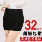 超短裙 女緊身包臀裙齊比超短職業包裙走光一步裙性感工作裙子「Chic七色堇」
