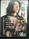 影音專賣店-P00-543-正版DVD-日片【八墓村】-豐川悅司 淺野優子