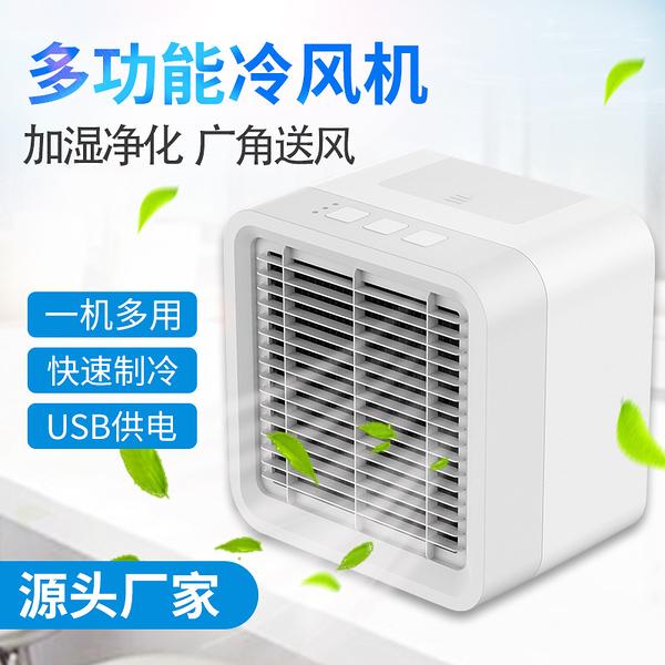 夏新迷妳冷風扇USB便攜式學生宿舍移動小型水空調加濕桌面電風扇