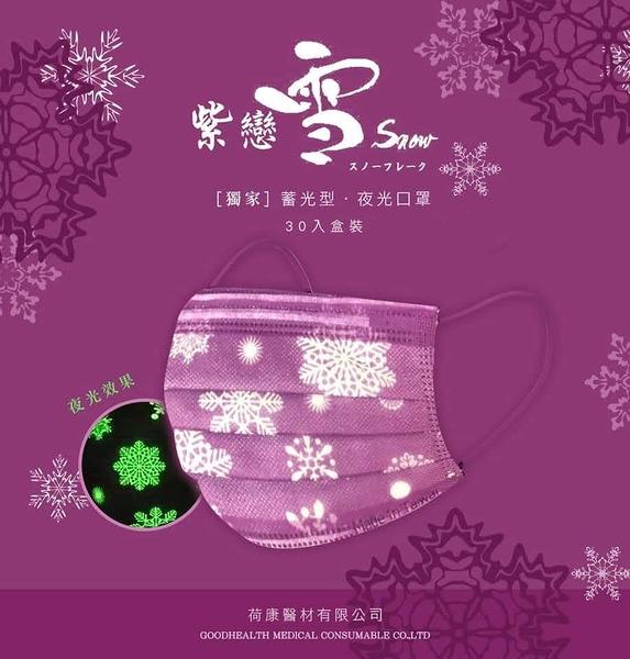 【優品購健康】 丰荷 荷康 紫戀雪 夜光口罩 蓄光型 醫用口罩 30入 加贈 郵差綠 10入裝