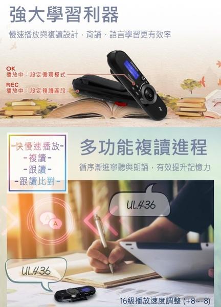 【贈收納袋+免運費】人因 MP3 語言學習機 音樂播放器 UL436 MP3 8GB 輕巧五合一 MP3 音樂播放器x1台