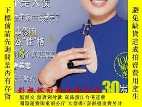 二手書博民逛書店都市主婦罕見2002年4月號 李連杰專訪Y117715 出版20