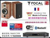 『盛昱音響』英國 Nad C338 無線串流綜合擴大機+法國製 Focal Chorus 705 書架喇叭- 現貨可自取