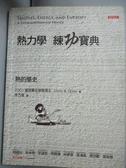 【書寶二手書T9/科學_YEY】熱力學練功寶典_李乃信, 姜‧范恩
