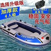 皮劃艇加厚耐磨充氣船釣魚船2/3/4/人橡皮艇雙人特厚氣墊船沖鋒舟 快速出貨