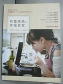 【書寶二手書T2/餐飲_QIJ】布魯媽媽的幸福食堂_布魯媽媽