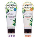 日本 KOSE 高絲 SOFTYMO 植物性清爽/保濕洗面乳(130g)【J000409】