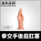 BDSM 拳交手後庭肛塞 入門款 | 巨型大型肛奴虐肛重口味重度玩家肛門擴肛巨根假屌 SM主奴