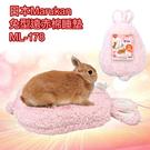 PetLand寵物樂園《日本Marukan》兔用專用遠赤棉睡墊/籠內兔墊 ML-178 / 保暖墊寒冬必備