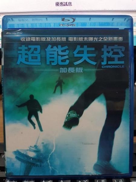 挖寶二手片-Q02-116-正版BD【超能失控 加長版】-藍光電影(直購價)
