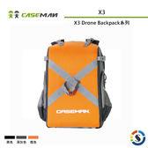 【Caseman卡斯曼】空拍機攝影背包系列 X3