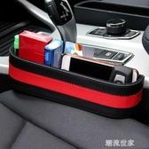 汽車收納盒座椅夾縫中控車載縫隙儲物盒車內多功能通用置物盒用品『潮流世家』