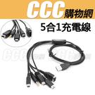 5合1充電線 - NDSi NDSiLL PSP NDS NDSL GBA SP 副廠 USB 充電線 充電器