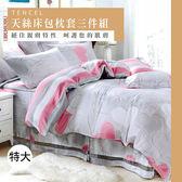 天絲/專櫃級100%.特大床包枕套三件組.心心相印/伊柔寢飾