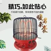 現貨-鳥籠取暖器烤火爐小太陽家用節能小型烤火器電暖器暖風機電烤爐子 年前鉅惠1/7春季新品